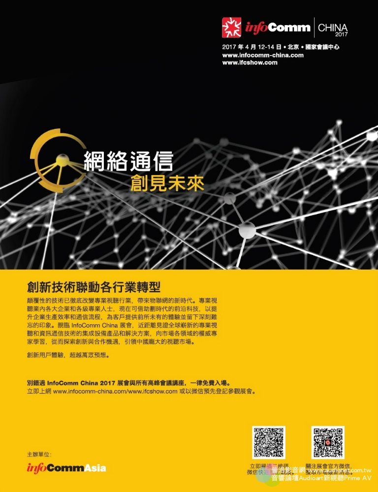 第 12屆 InfoComm China 4月開展