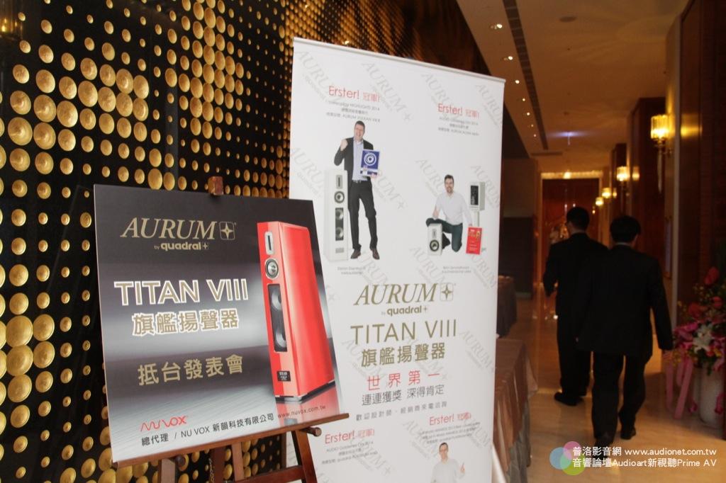 新韻 Aurum Titan VIII旗艦發表,最好聽的發表會! Aurum-2.JPG 新韻 Aurum Titan VIII 發表會 Quadral