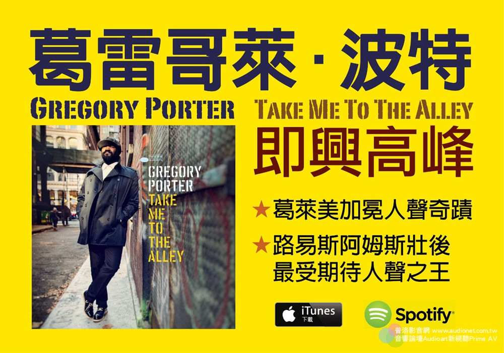 Gregory Porter新專輯「Take Me To The Alley」Spotify搶先聽