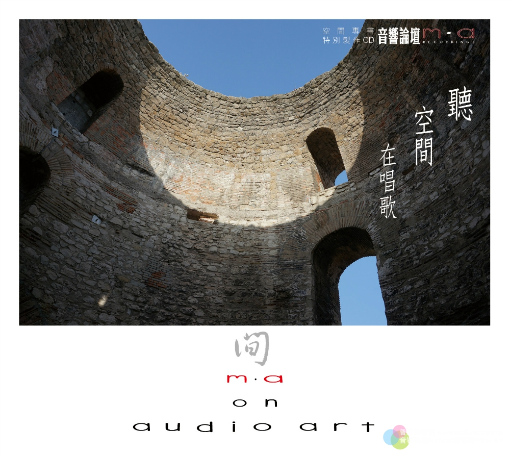 MA on Audio Art聽空間在唱歌,音響論壇2016年特別製作CD