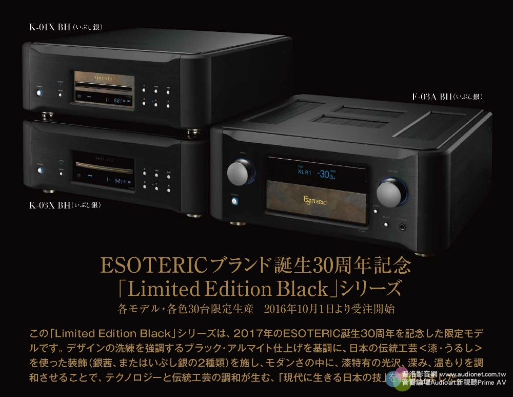 Esoteric  Limited Edition Black 紀念系列開始預定