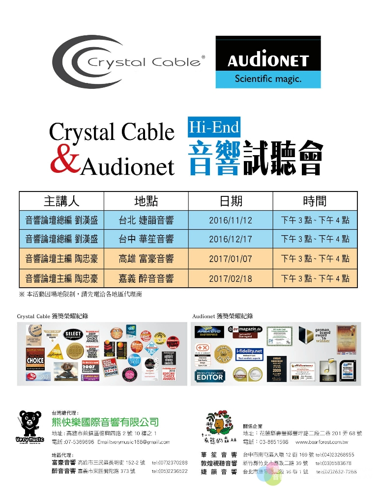 Crystal Cable & Audionet 音響試聽會11月陸續登場
