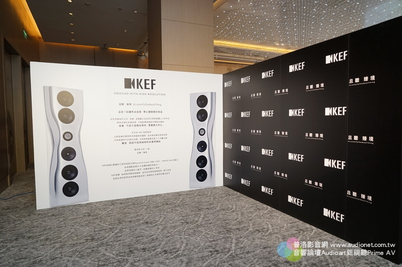 KEF LS 50 Wireless, Gravity One, Space One, Motion One發表會