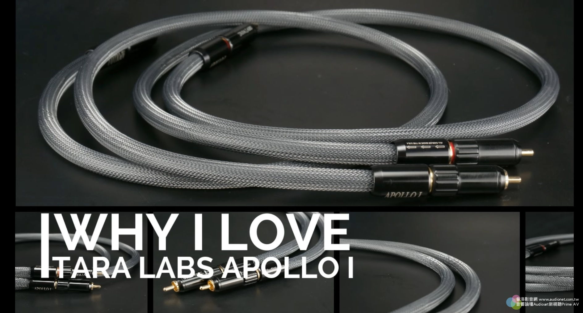 Why I Love - TARA Labs Apollo系列線材(Part 02)