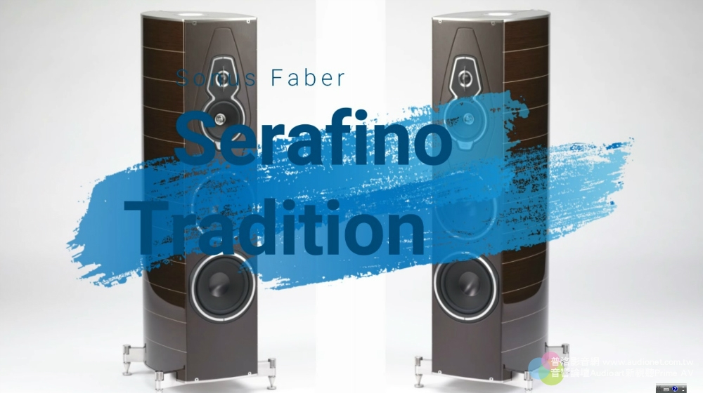 Sonus Faber Serafino Tradition,精華技術搶先看