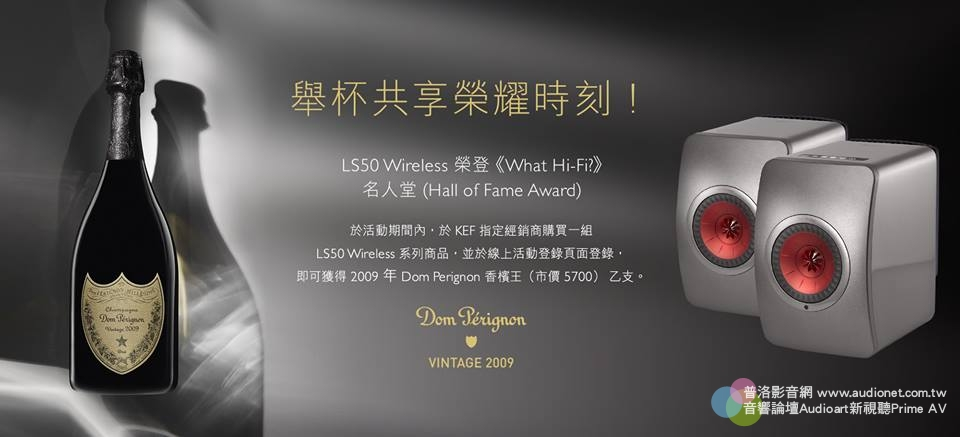KEF LS50 Wireless榮登「What Hi-Fi?」名人堂名單