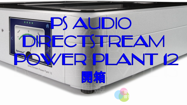 PS Audio DirectStream Power Plant 12開箱(影片)
