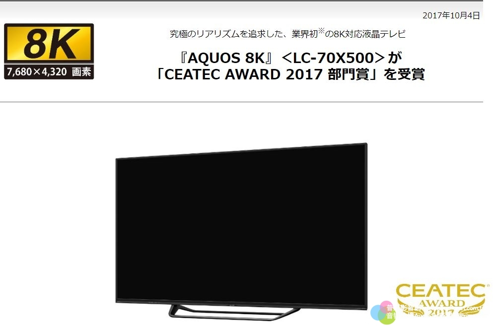 解析史上第一台8K電視 SHARP LC-70X500T Part I